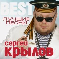 Сергей Крылов - Лучшие Песни