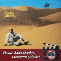 Павел Луспекаев - Ваше Благородие, Госпожа Удача (Из К-Ф Белое Солнце Пустыни)
