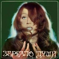 Алла Пугачева - Зеркало Души