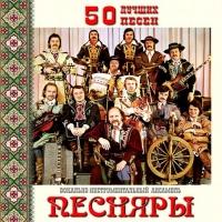 Песняры - 50 Лучших Песен