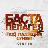 Баста - Под Палящим Огнем (Single)