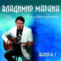 Владимир Маркин - Мои Лучшие Сбережения, Выпуск 1
