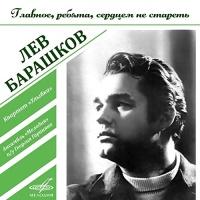 Лев Барашков - Главное, Ребята, Сердцем Не Стареть