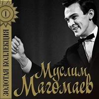 Муслим Магомаев - Золотая Коллекция