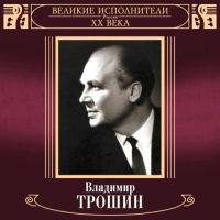 Владимир Трошин - Песни И. Симановского Bсполняет Владимир Трошин