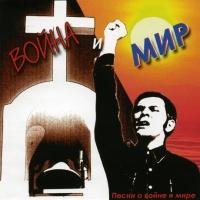 Муслим Магомаев - Война И Мир
