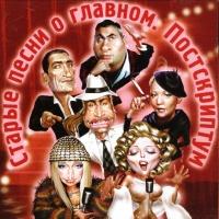 Владимир Кузьмин - Старые Песни О Главном. Постскриптум