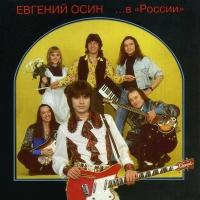 Евгений Осин - ... В «России»