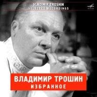 Владимир Трошин - Мы Жили По Соседству