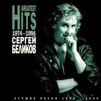 Лучшие песни (1974-1994)