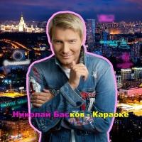 Николай Басков - Караоке (Single)