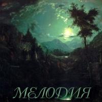 Муслим Магомаев - Мелодия