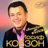 Иосиф Кобзон - Легендарные Песни