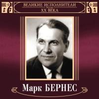 Марк Бернес - Великие Исполнители России: Марк Бернес (Deluxe Version)