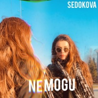 Анна Седокова - Не Могу (Single)