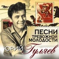 Юрий Гуляев - Песни Тревожной Молодости