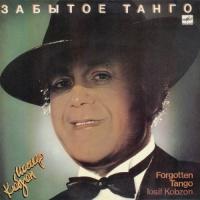 Иосиф Кобзон - Забытое Танго