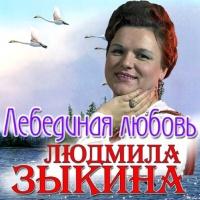 Людмила Зыкина - Лебединая Любовь