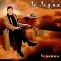 Лев Лещенко - Воспоминание