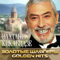 Вахтанг Кикабидзе - Золотые Шлягеры