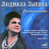 Людмила Зыкина - Воспоминание