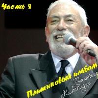Вахтанг Кикабидзе - Платиновый Альбом. Часть 2