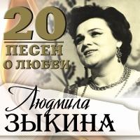 Людмила Зыкина - 20 Песен О Любви