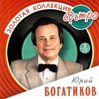 Юрий Богатиков - Золотая Коллекция Ретро