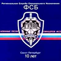 Игорь Глушаков - Любимые Песни Офицеров ФСБ
