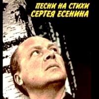 Владимир Трошин - Владимир Трошин – Песни На Стихи Сергея Есенина
