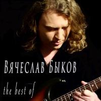 Вячеслав Быков - Лучшие Песни