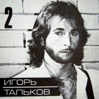 Игорь Тальков - Ностальгия (Диск 2)