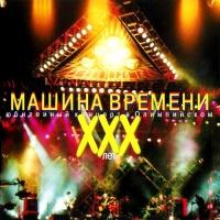 Машина Времени - Три Окна (Live)