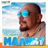 Трофим - Малибу