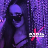 Ольга Бузова - Очень Хорошо (Single)