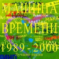 Машина Времени - Лучшие Песни 1989-2000