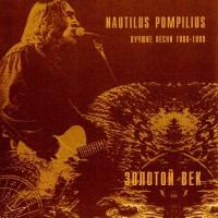 Наутилус Помпилиус - Золотой Век (Лучшие Песни 1986 - 1989)