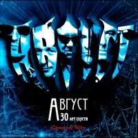 Август - 30 Лет Спустя (Greatest Hits)