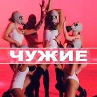 Ka-Re - Чужие (Single)