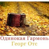 Георг Отс - Одинокая Гармонь