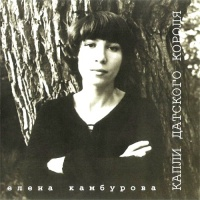 Елена Камбурова - Маленький Принц