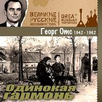 Георг Отс - Одинокая Гармонь (1942-1962)