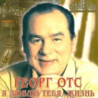 Георг Отс - Я Люблю Тебя, Жизнь
