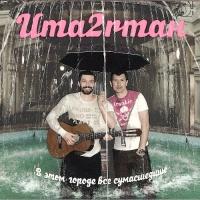 Uma2rman - В Этом Городе Все Сумасшедшие (Album)