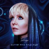 Валерия - Верни Мне Надежду (Single)