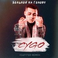 CYGO - Больной на голову (DJ Safiter Remix)