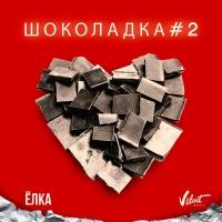 Ёлка - Шоколадка#2 (Single)