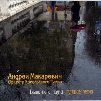 Андрей Макаревич - Было Не С Нами. Лучшие Песни