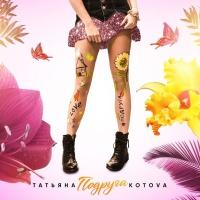 Слушать Татьяна Котова - Подруга