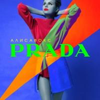 Алиса Вокс - Prada (Single)